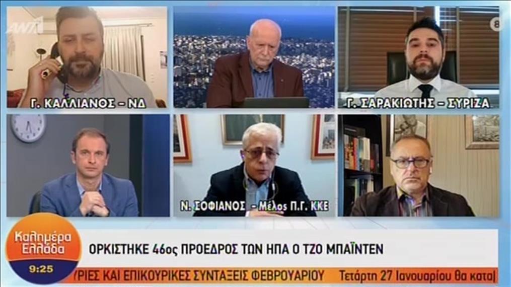 """Καλλιάνος - Σαρακιώτης - Σοφιανός στην εκπομπή """"Καλημέρα Ελλάδα"""""""