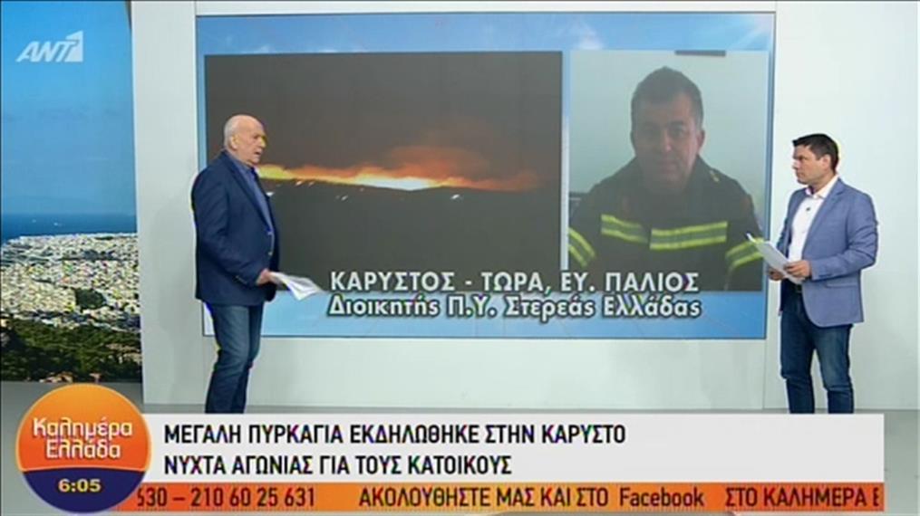 Μεγάλη πυρκαγιά ξέσπασε στην Κάρυστο