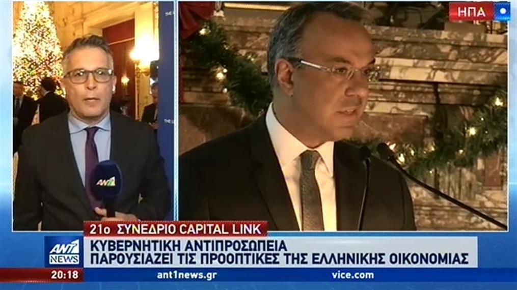 Οι προοπτικές της ελληνικής οικονομίας στο συνέδριο της Capital Link