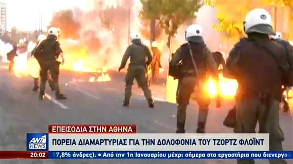Επεισοδιακή η διαδήλωση στην Αθήνα για τη δολοφονία του Τζορτζ Φλόιντ