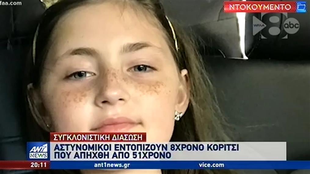 Συγκλονιστική διάσωση 8χρονου κοριτσιού που είχε απαχθεί από παιδεραστή