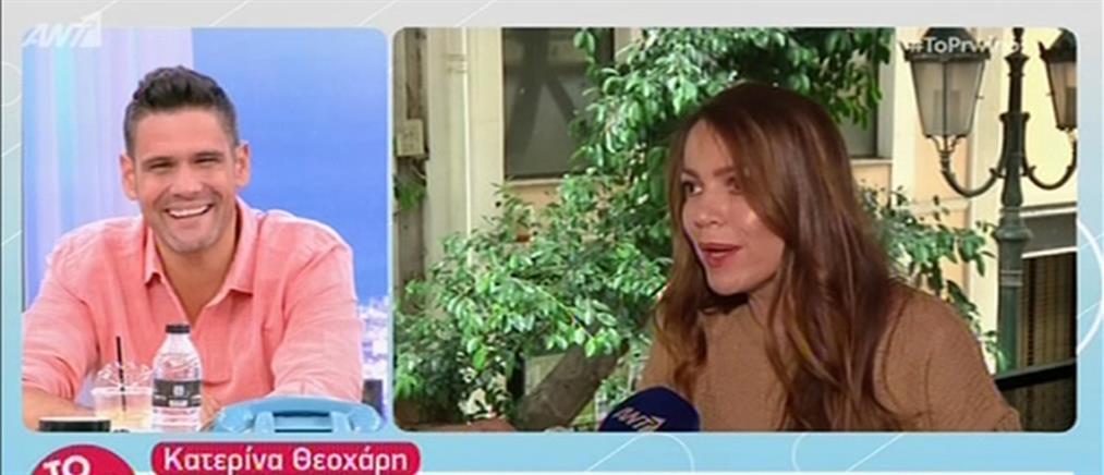 """Η Κατερίνα Θεοχάρη στο """"Πρωινό"""": στην αρχή δεν ήξερα ότι θα παίξω την """"Κοντή"""" (βίντεο)"""