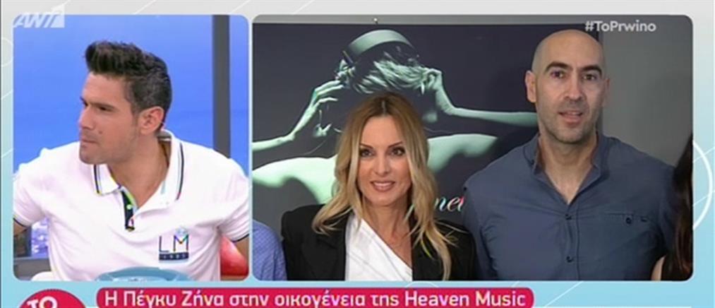 Στην οικογένεια της Heaven η Πέγκυ Ζήνα (βίντεο)