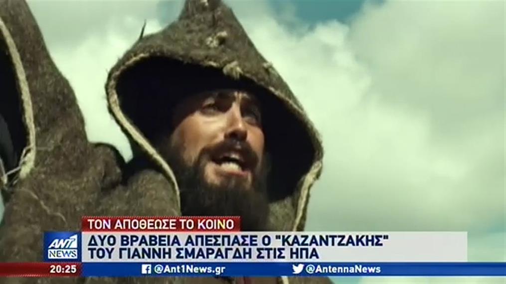"""Δύο βραβεία απέσπασε η ταινίας """"Καζαντζάκης"""" του Γιάννη Σμαραγδή"""