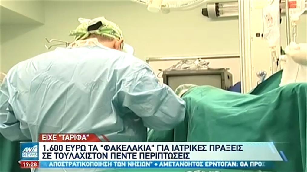 Ταρίφα 1.600 ευρώ είχε ο γιατρός που πιάστηκε με φακελάκι