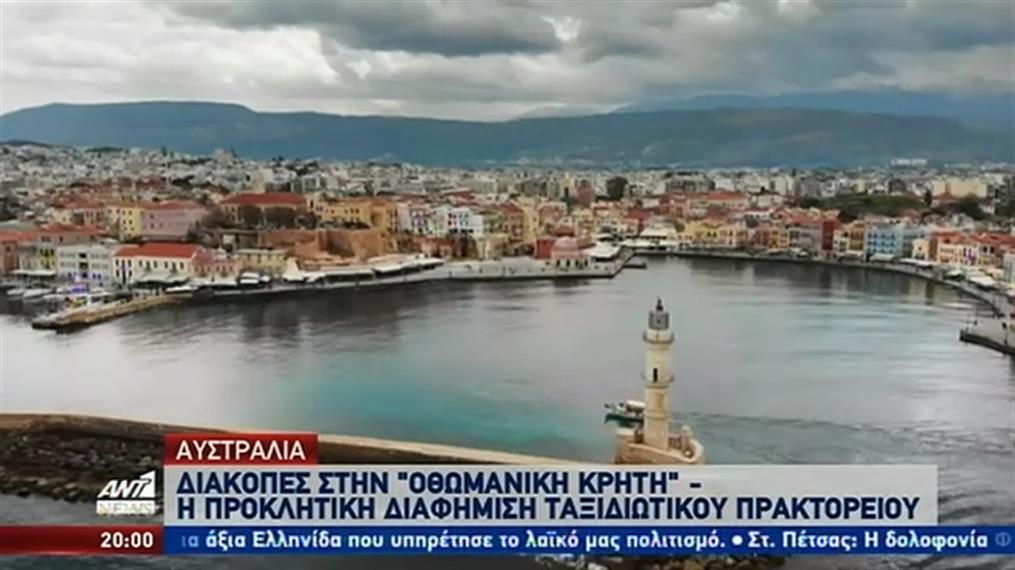 """Σάλος με διαφήμιση τουριστικού πρακτορείου για την """"Οθωμανική Κρήτη"""""""