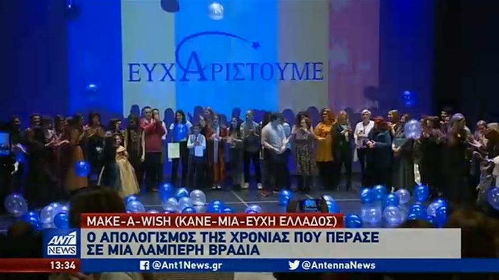 """Λαμπρή εκδήλωση-απολογισμός του """"Make a Wish - Κάνε Μια Ευχή Ελλάδος"""""""