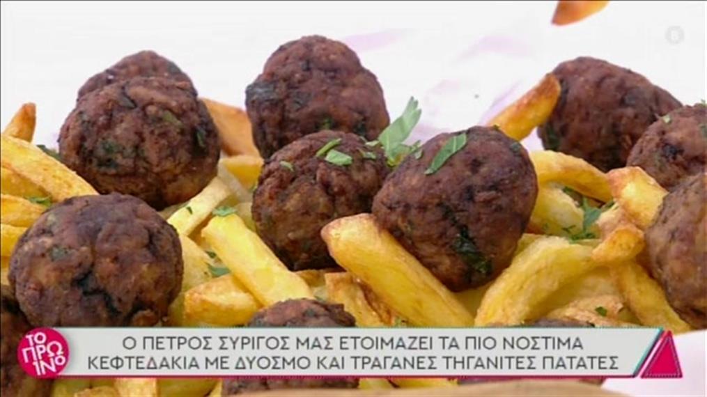 Συνταγή: Κεφτεδάκια με πατάτες τηγανητές από τον Πέτρο Συρίγο