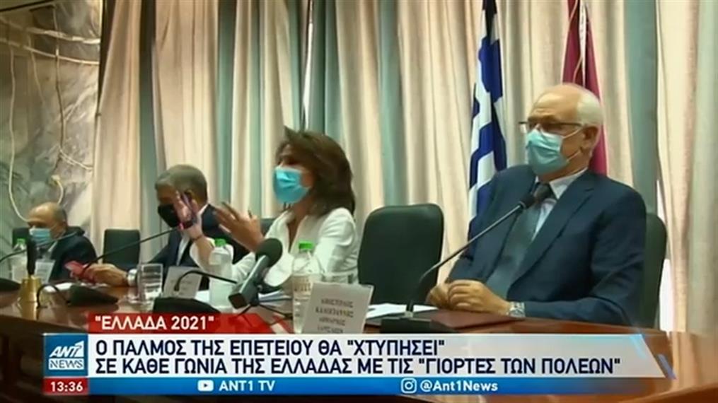 """Γιορτές των Πόλεων: επετειακή πρωτοβουλία με τη στήριξη της επιτροπής """"Ελλάδα 2021"""""""