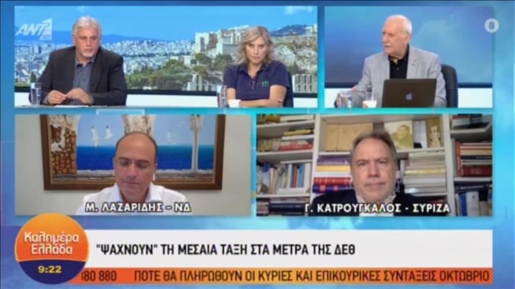 Λαζαρίδης - Κατρούγκαλος στο «Καλημέρα Ελλάδα»