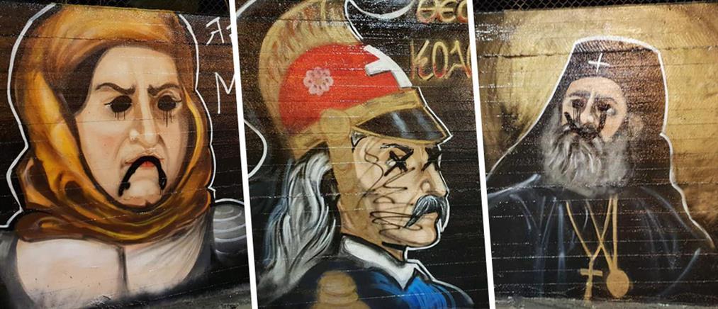 Εύρυτος: Βανδάλισαν τα γκράφιτι με τους ήρωες του 1821 στην Αργυρούπολη (εικόνες)