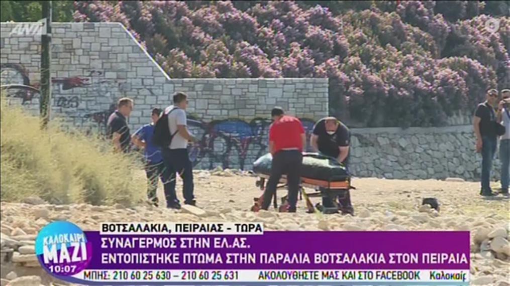 Βρέθηκε πτώμα σε παραλία στον Πειραιά