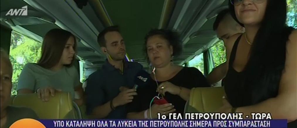 Πετρούπολη: Με πούλμαν στο υπουργείο Παιδείας οι καταληψίες μαθητές (βίντεο)