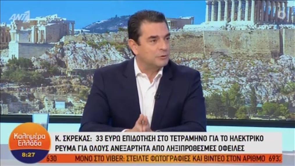 """Ο Κώστας Σκρέκας στο """"Καλημέρα Ελλάδα"""""""
