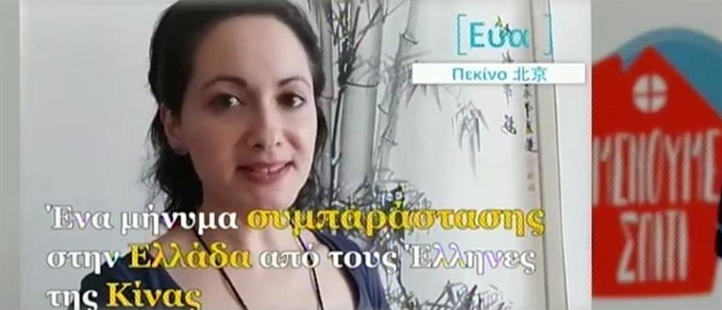 Κορονοϊός: Το συγκινητικό μήνυμα από Έλληνες που ζουν στην Κίνα (βίντεο)