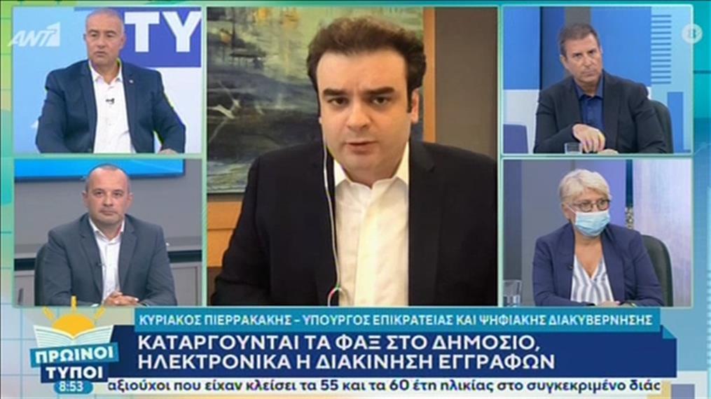 Ο Κυριάκος Πιερρακάκης στην εκπομπή «Πρωινοί Τύποι»