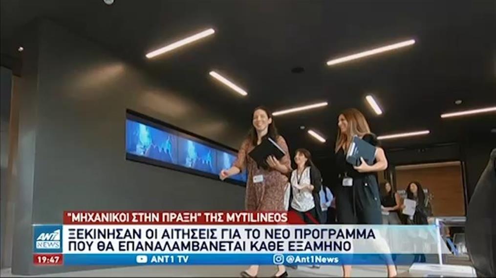 "MYTILINEOS: Ξεκίνησαν οι αιτήσεις για το πρόγραμμα ""Μηχανικοί στην πράξη"""