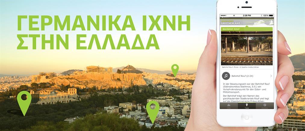 Μια εφαρμογή για ...γερμανικά ίχνη στην Ελλάδα