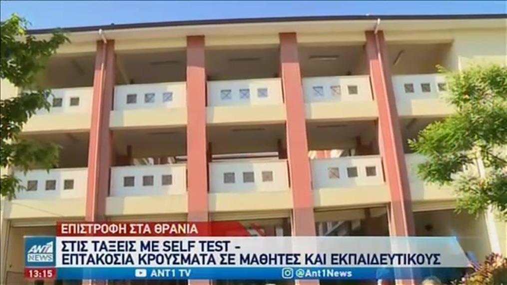 Κορονοϊός - Σχολεία: τα self test εντόπισαν 700 κρούσματα
