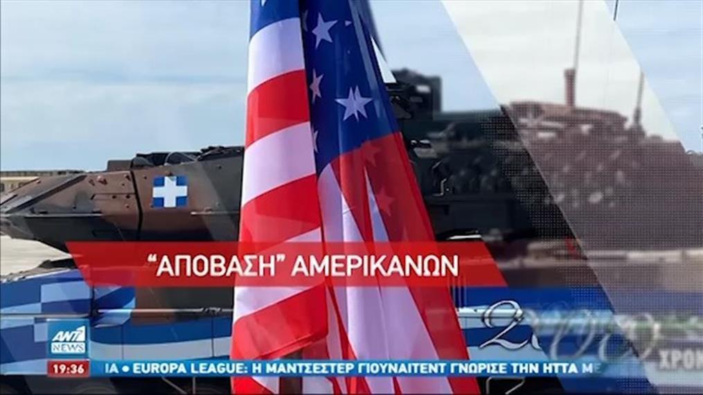 """Αμερικανική """"απόβαση"""" στην Αλεξανδρούπολη"""