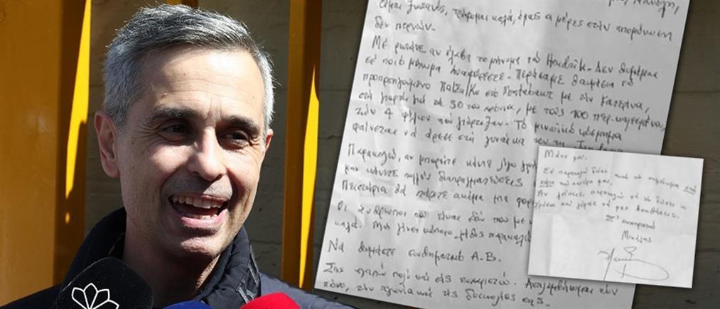 """Αυτές είναι οι """"αιματοβαμμένες"""" επιστολές του Λεμπιδάκη"""
