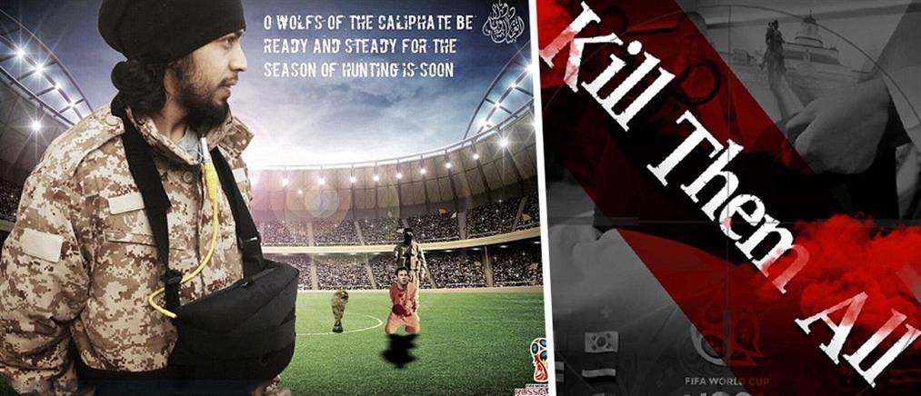 """Ο ISIS """"εκτελεί"""" τον Μέσι σε γήπεδο του Μουντιάλ (εικόνες)"""