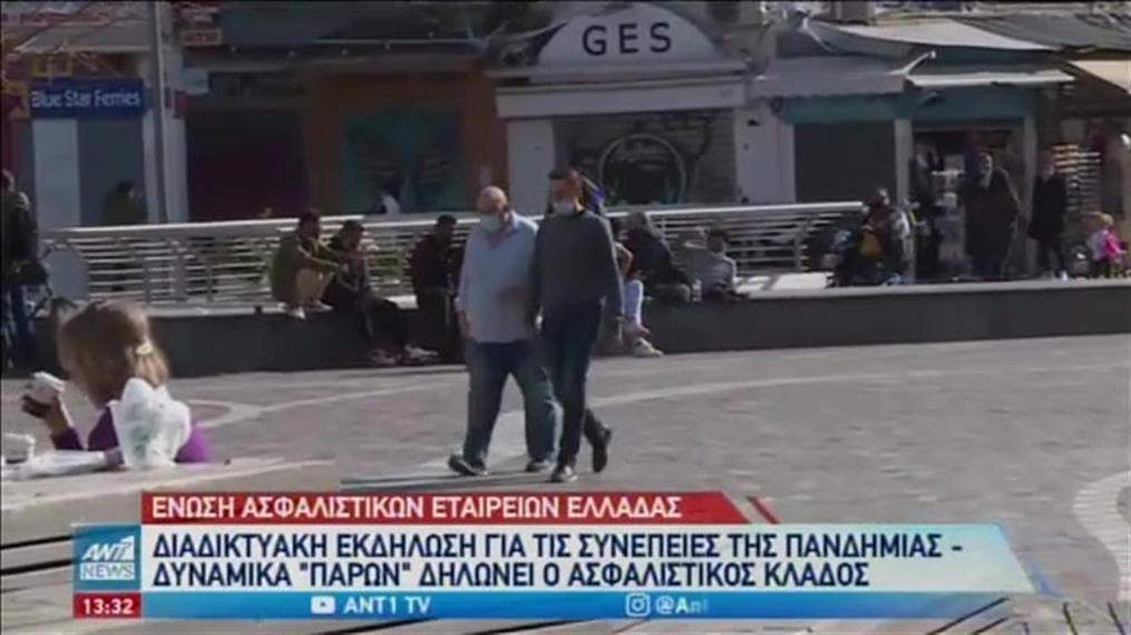 Εκδήλωση της Ένωσης Ασφαλιστικών Εταιρειών Ελλάδος