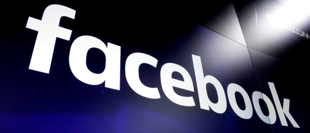 Facebook: Αλλάζει όνομα το δημοφιλές μέσο δικτύωσης
