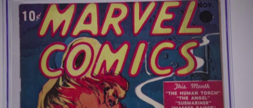 Το κόμικ που δημοπρατήθηκε για πάνω από ένα 1 εκατ. δολάρια (εικόνες)