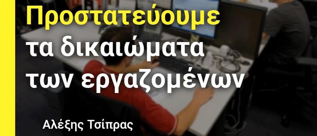 Τσίπρας: βάζουμε τέλος στην αυθαιρεσία (βίντεο)