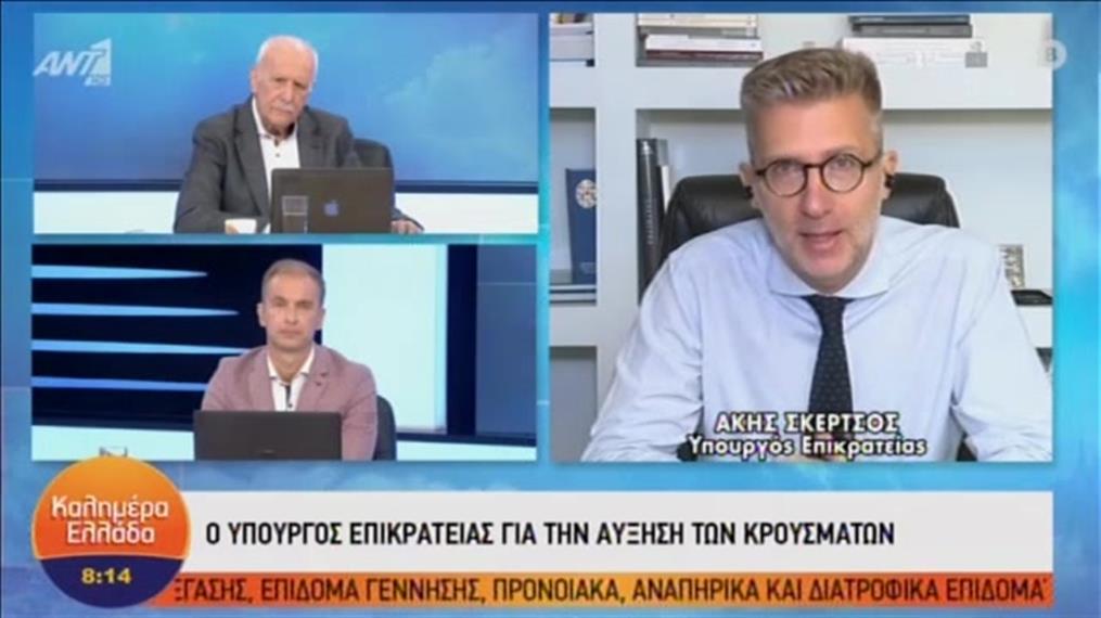 """Ο Άκης Σκέρτσος στο """"Καλημέρα Ελλάδα"""""""