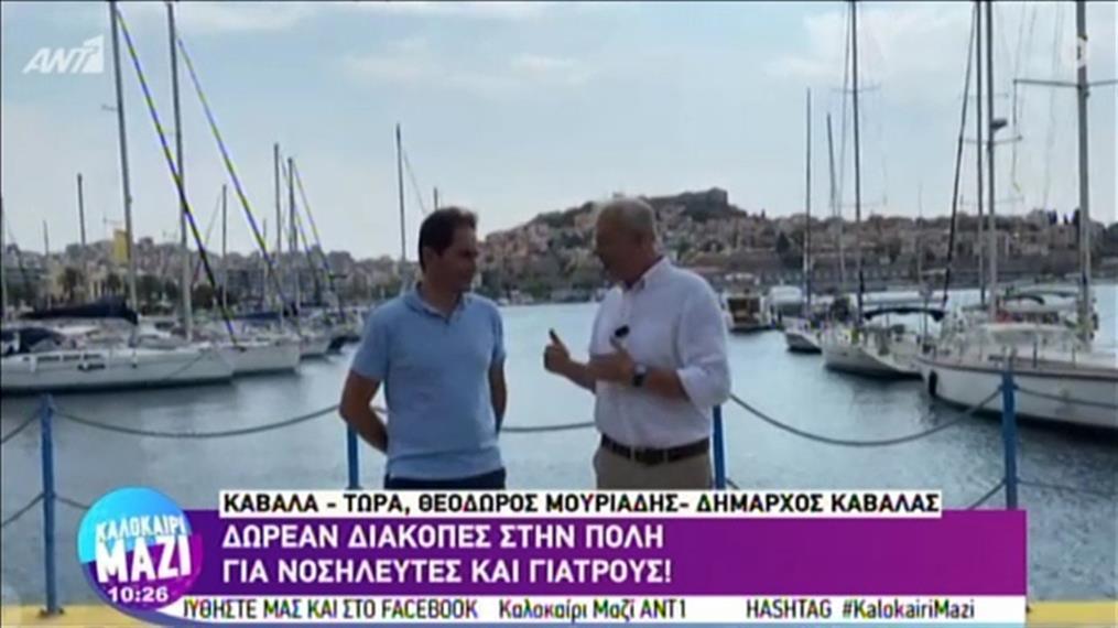 """Ο Δήμαρχος Καβάλας στην εκπομπή """"Καλοκαίρι Μαζί"""""""