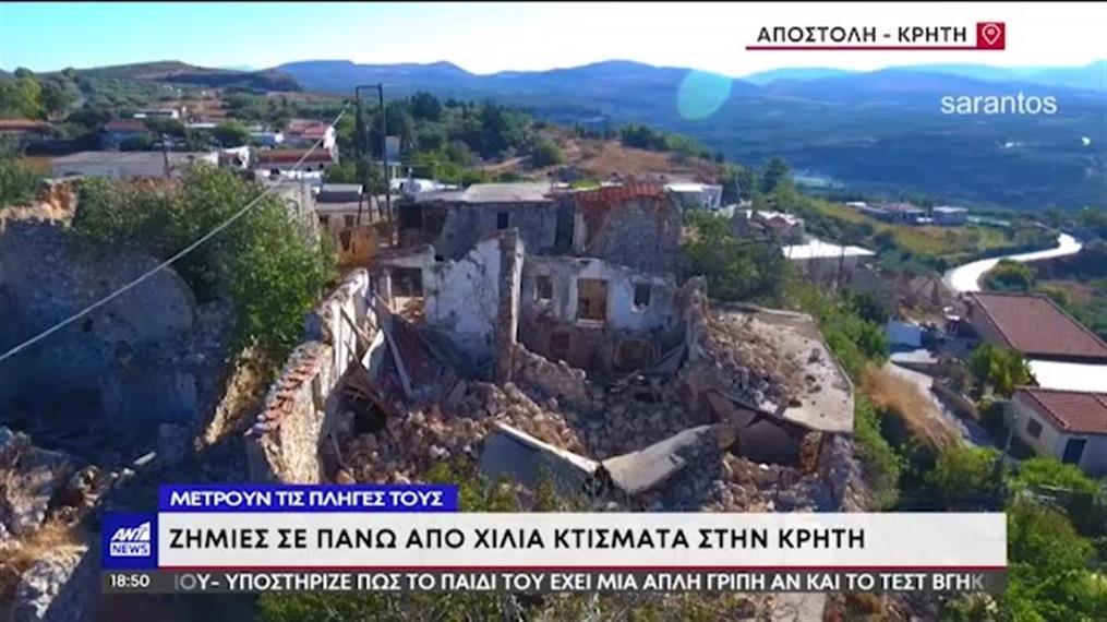 Σεισμός στην Κρήτη: Οι μετασεισμοί γκρεμίζουν ό,τι έμεινε όρθιο