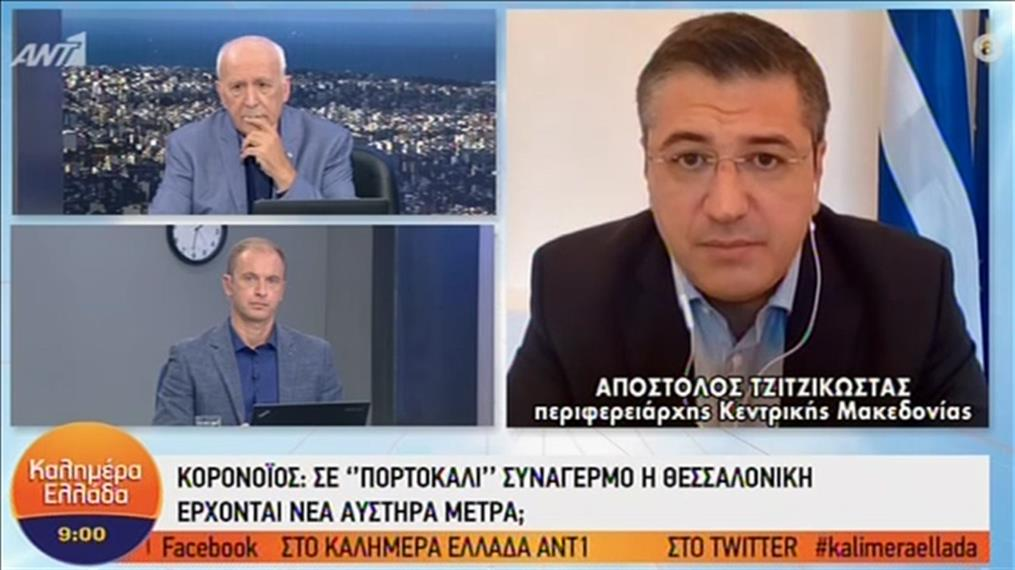 """Ο Απόστολος Τζιτζικώστας την εκπομπή Καλημέρα Ελλάδα"""""""