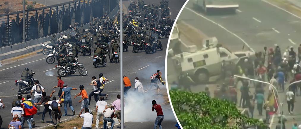 Βενεζουέλα: Όχημα της Εθνοφρουράς παρέσυρε διαδηλωτές (βίντεο)