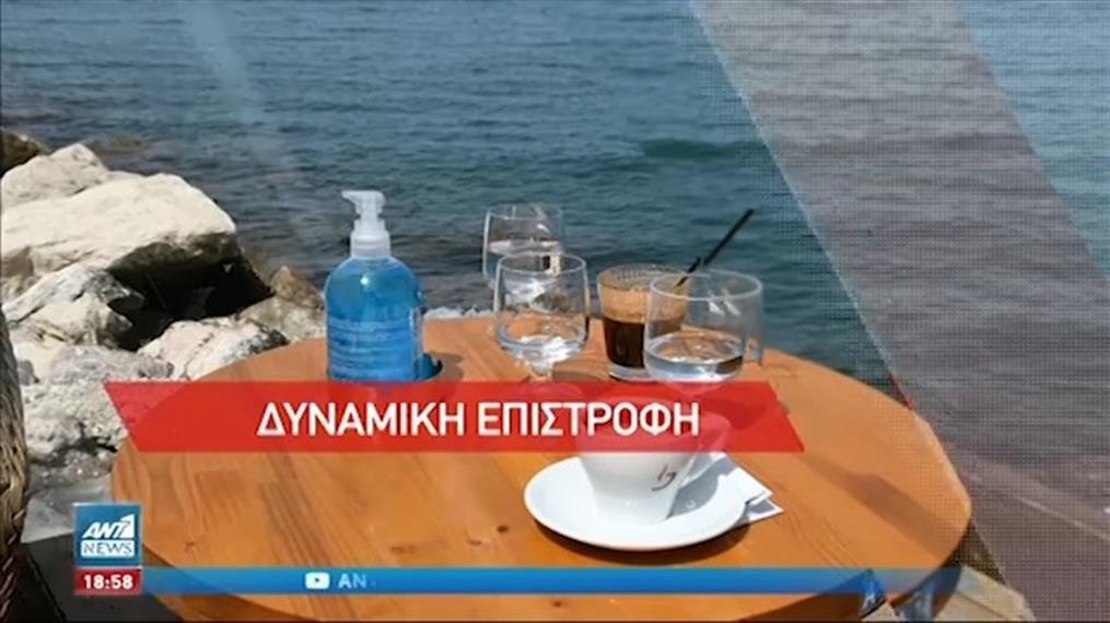 Εστίαση: Γεμίζουν εστιατόρια, καφετέριες και μπαρ