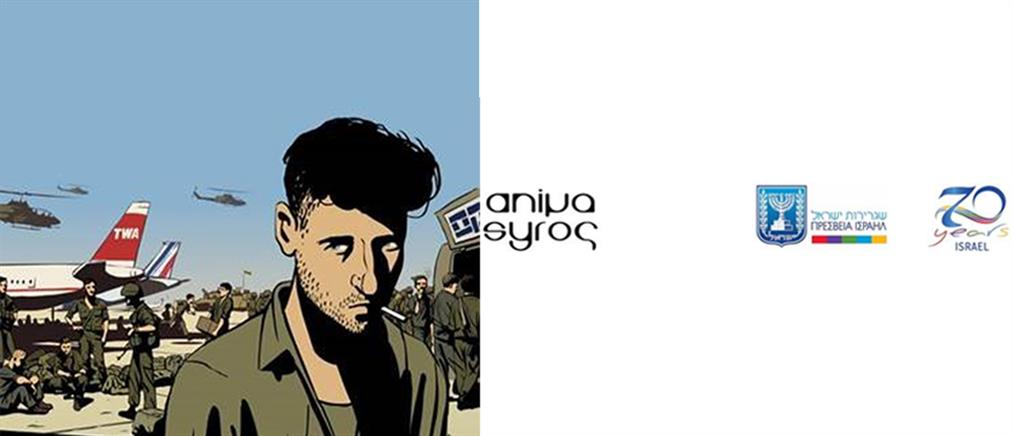 Animasyros: Ημέρες ισραηλινού animation στην Αθήνα