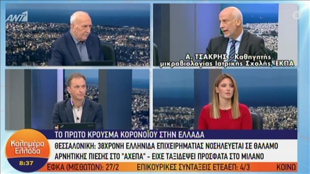 """Ο καθηγητής μικροβιολογίας Αθ. Τσακρής στην εκπομπή """"Καλημέρα Ελλάδα"""""""