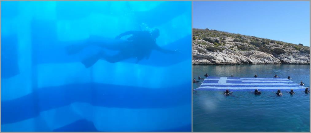 Άνοιξαν τεράστια ελληνική σημαία στον βυθό της θάλασσας (βίντεο)