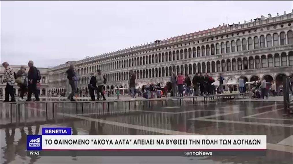 Η Βενετία κινδυνεύει από την κλιματική αλλαγή