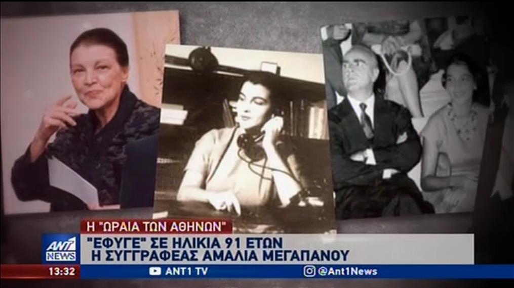 Πένθος για την Αμαλία Μεγαπάνου