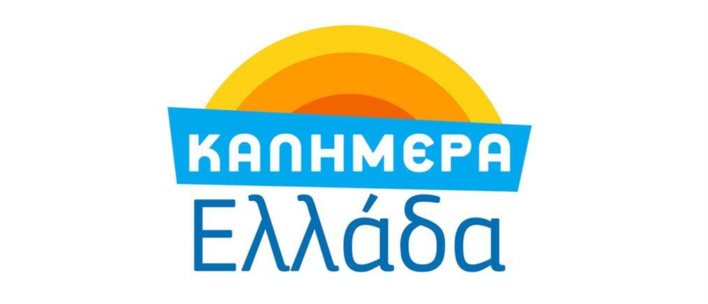 """Πρώτη με διαφορά η εκπομπή """"Καλημέρα Ελλάδα"""""""