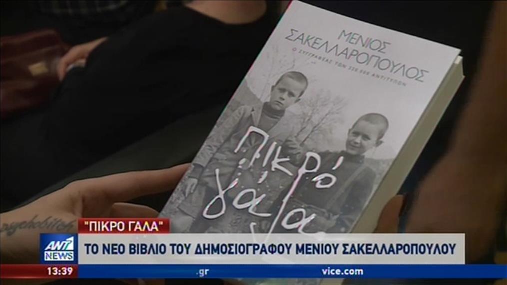 Παρουσίαση του νέου βιβλίου που έγραψε ο Μένιος Σακελλαρόπουλος