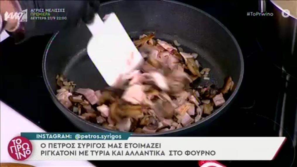 Συνταγή: Ριγκατόνι στο φούρνο από τον Πέτρο Συρίγο