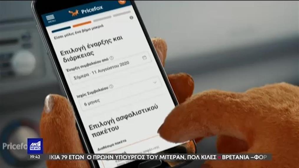 Pricefox.gr: η πλατφόρμα που «άλλαξε» την on line ασφάλιση αυτοκινήτου
