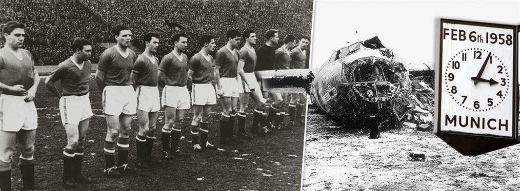 Μάνστεστερ Γιουνάιτεντ: δεν ξεχνά την ομάδα που ξεκληρίστηκε πριν από 62 χρόνια