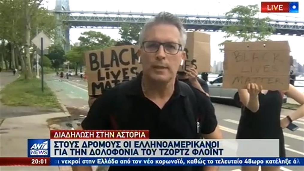 Στους δρόμους οι Ελληνοαμερικανοί για τη δολοφονία του Τζορτζ Φλόιντ