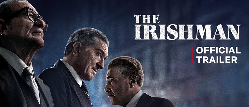 """The Irishman"": η ταινία του Σκορσέζε με τις καλύτερες κριτικές όλων των εποχών!"