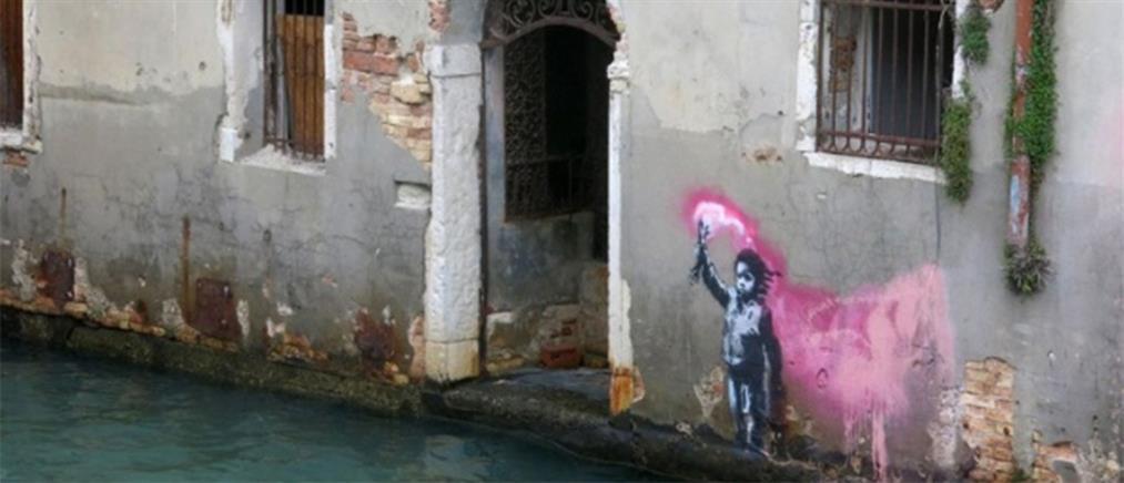 """""""Υπέγραψε"""" ο Banksy την προσφυγοπούλα με τη φωτοβολίδα"""
