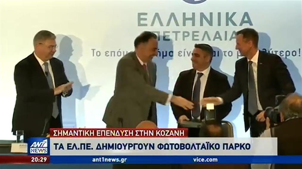 Τα Ελληνικά Πετρέλαια δημιουργούν φωτοβολταϊκό πάρκο
